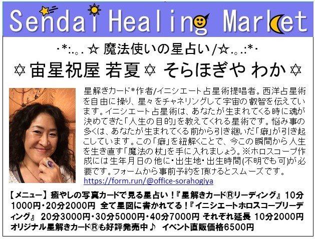 201905 第4回仙台ヒーリングマーケット