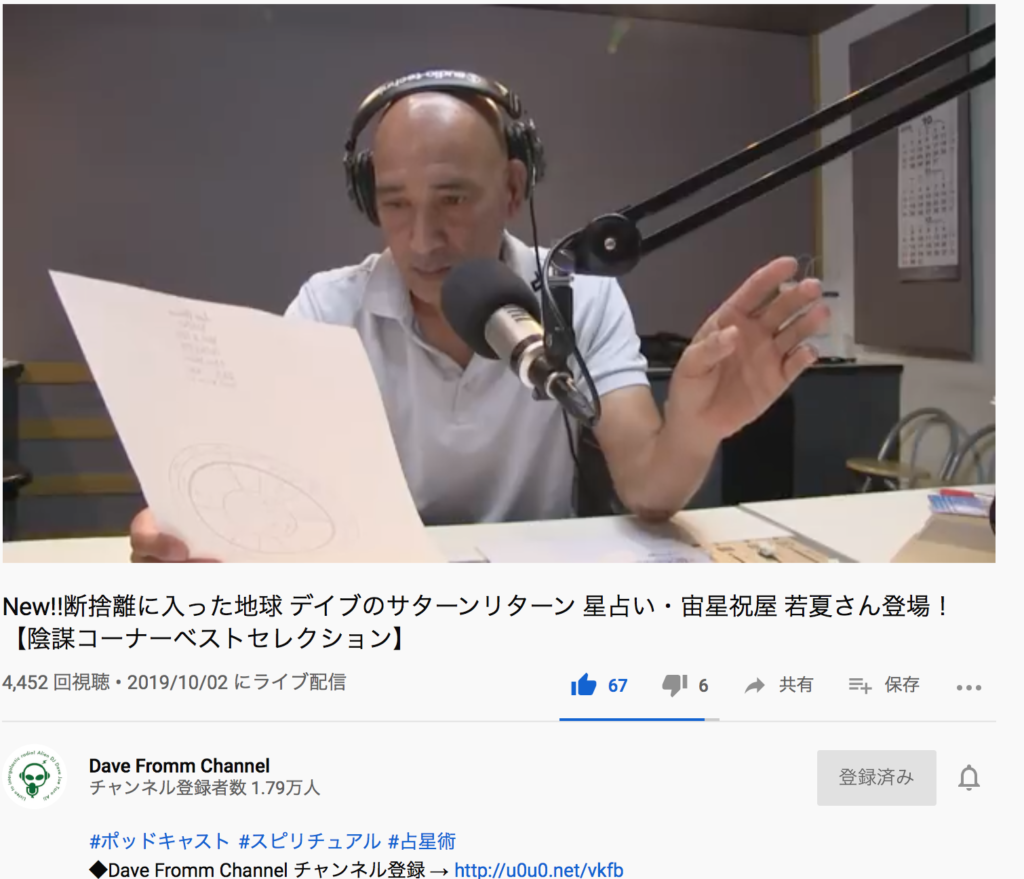 The Dave Fromm Show InterFM897 デイブさん デイブ・フロム 宙星祝屋若夏 星占い 陰謀コーナー