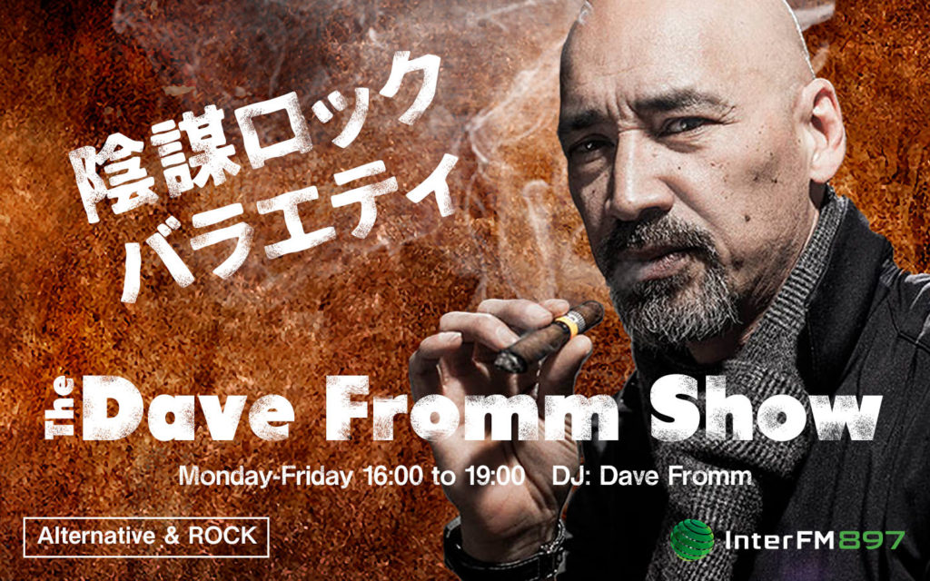 The Dave Fromm Show デイブ・フロム InterFM897