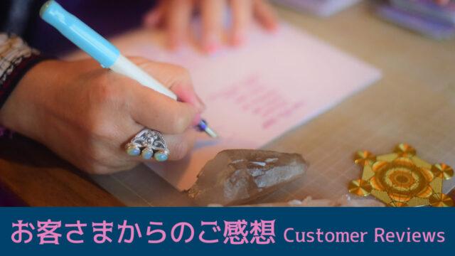 2021-Sorahogiya_Category_CustomerReview